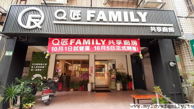 Q匠Family共享廚房