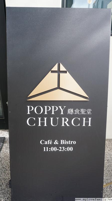 癮食聖堂 Poppy Church