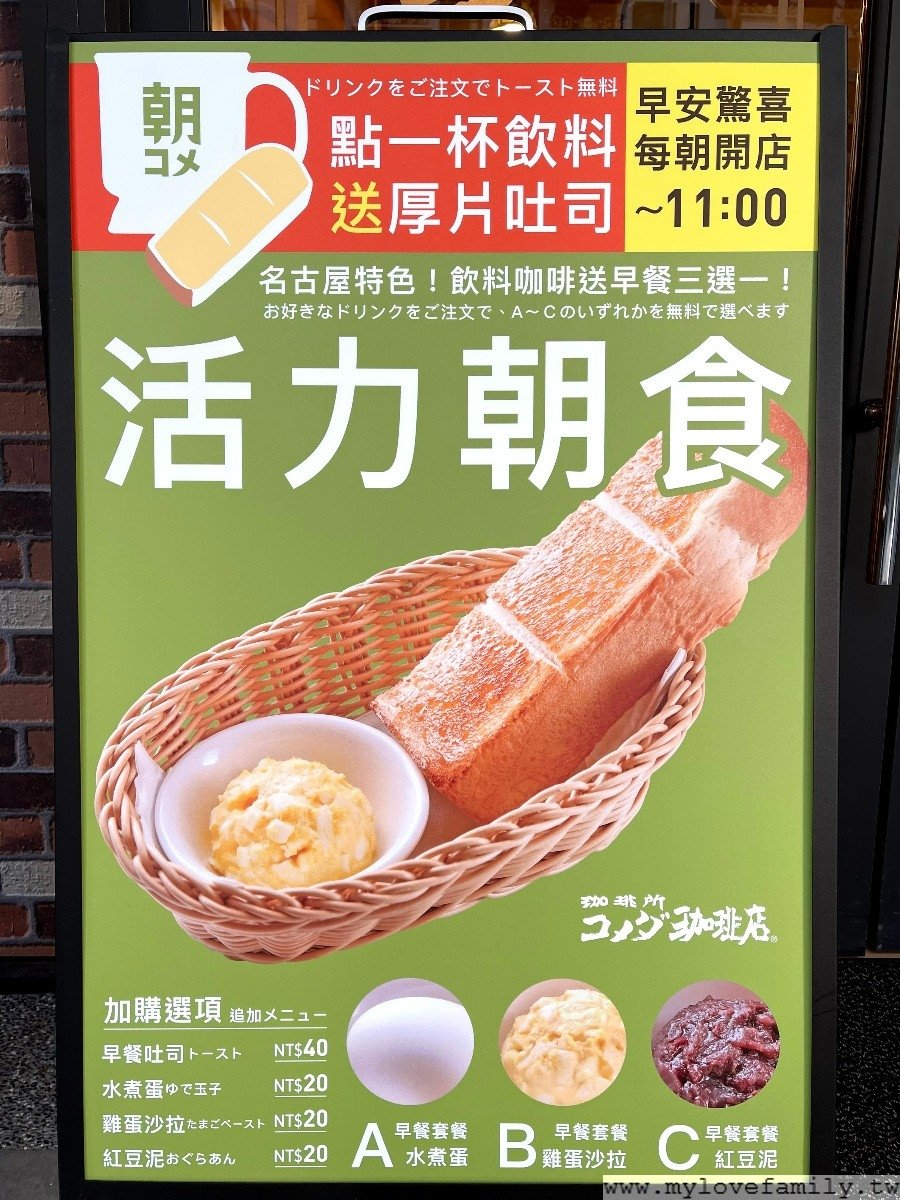 客美多咖啡 桃園藝文店