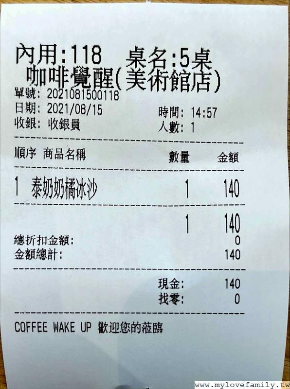 Coffee wake up咖啡覺醒-美術店